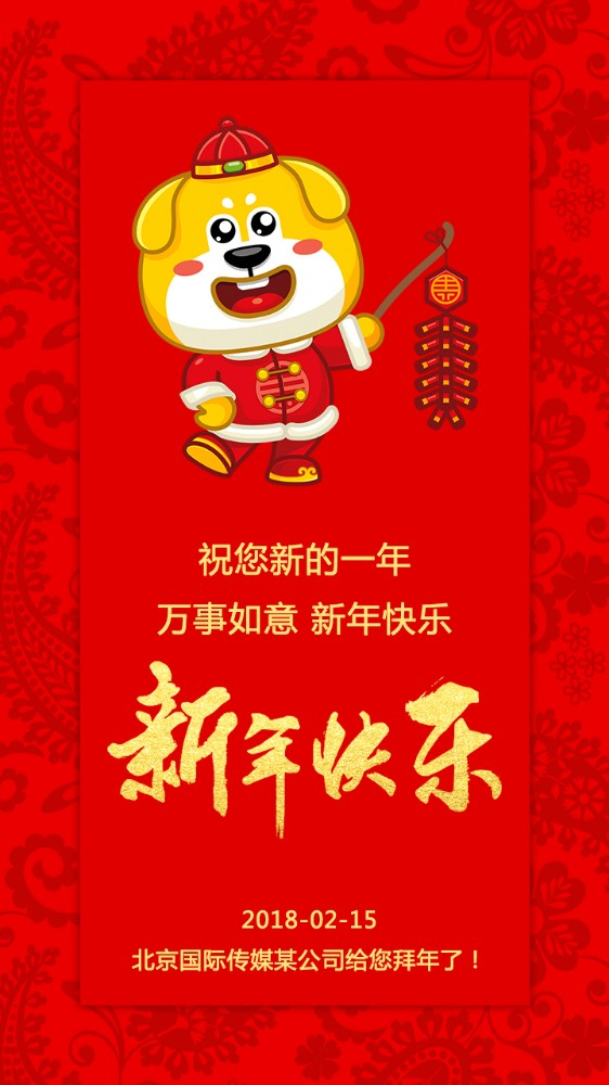 我春节贺卡 新年祝福 狗年祝福 过年 春节祝福 企业祝福 贺卡