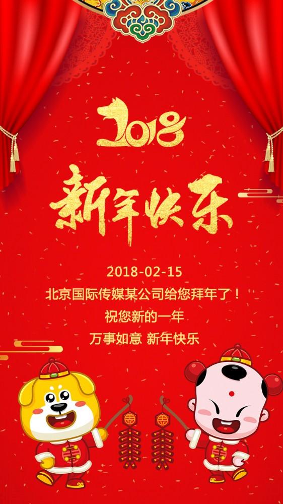 2018新年快乐 新年海报 新年祝福 新春祝福 企业祝福 个人新年祝福