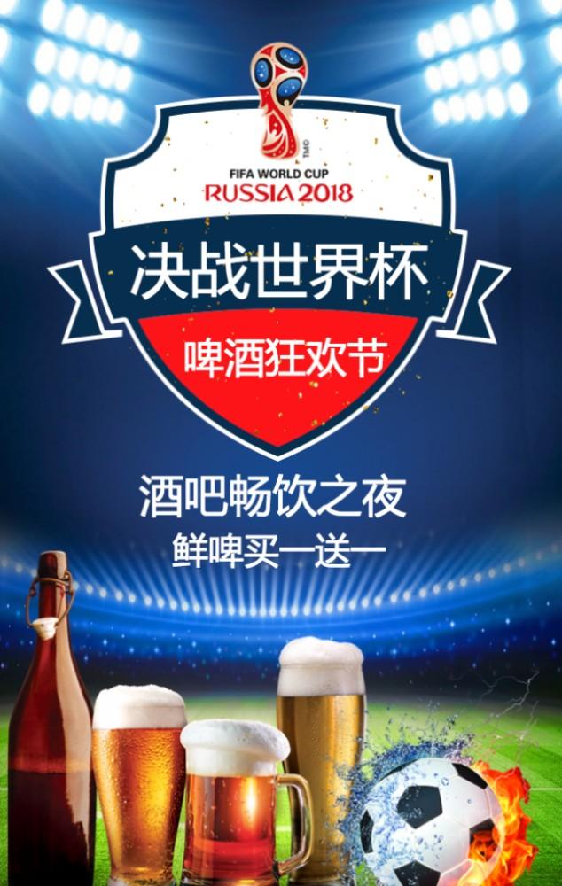世界杯 俄罗斯世界杯 商家活动 足球俱乐部黑色炫酷 杯酒吧派对狂欢夜