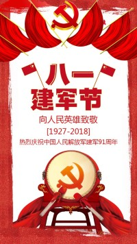 八一建军节建军91周年建军节8.1建军节红色喜庆海报