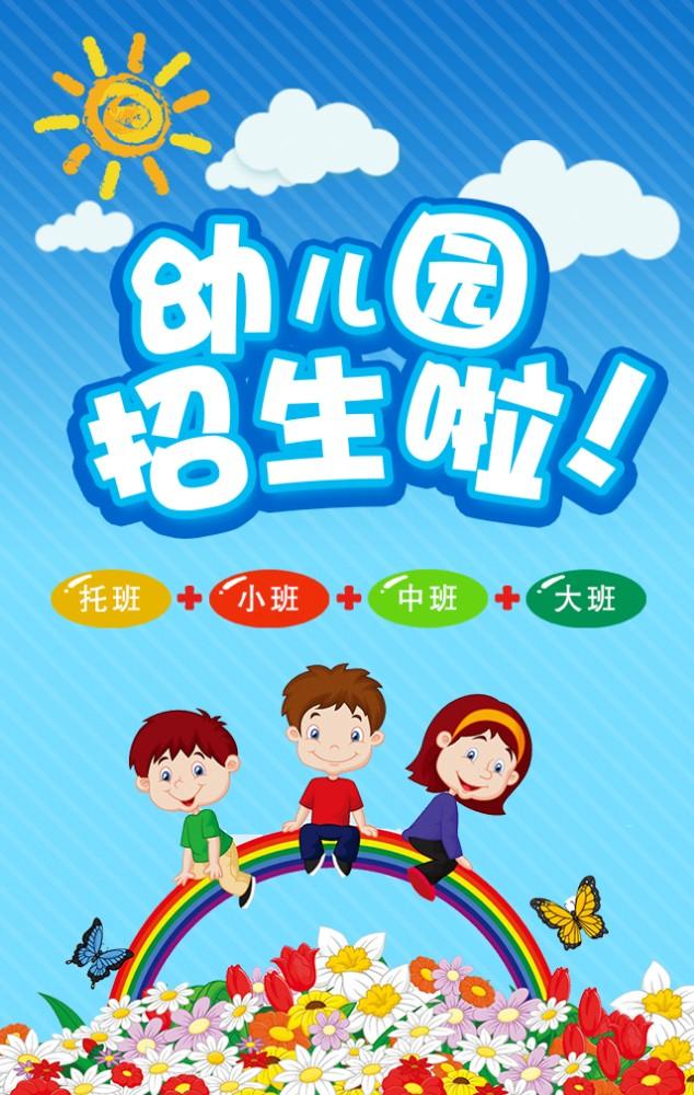 招生 幼儿园 幼儿园招生 开学 幼儿园新学期招生 暑假兴趣班招生 暑假