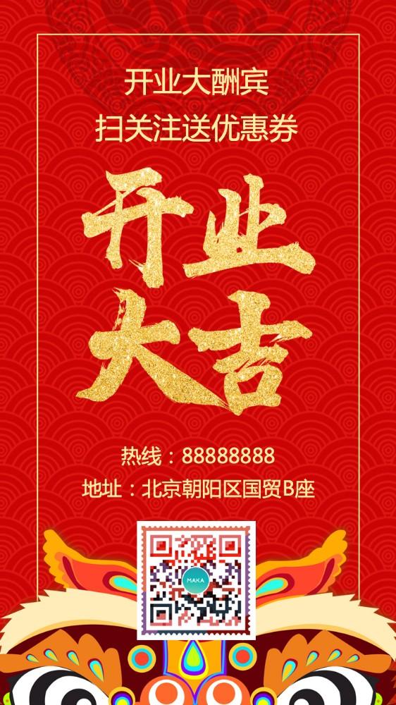 新店开业 开业大酬宾 开业庆典红金 喜庆海报 开业大吉 盛大开业