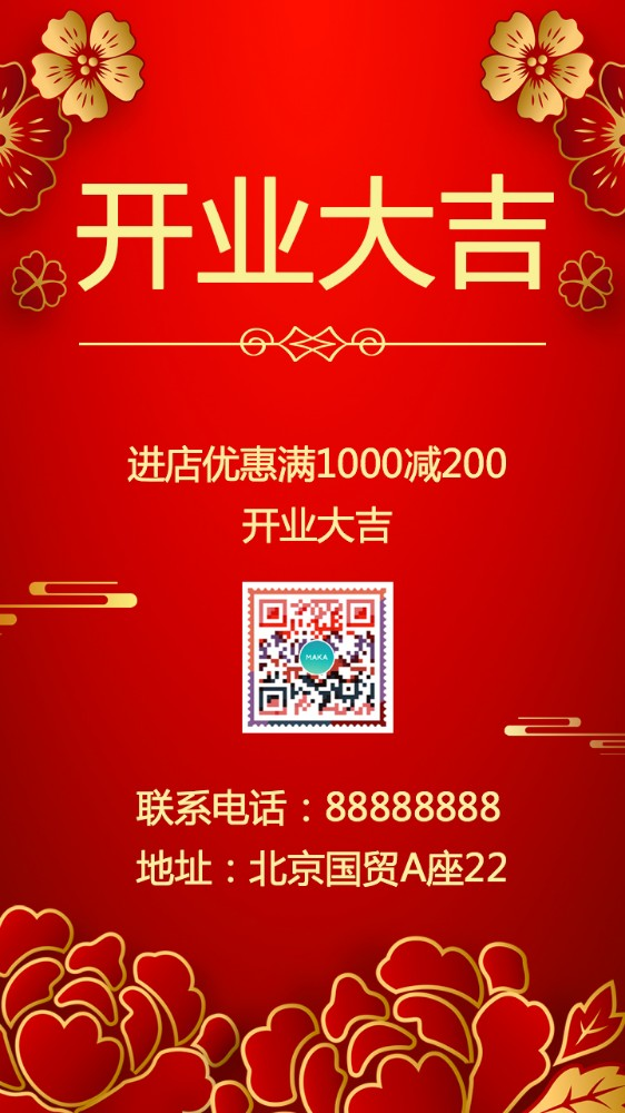 店铺开业新店开业开业海报 红色简约开业大吉海报