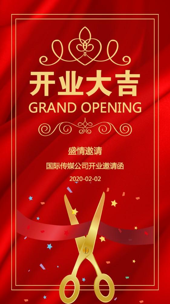 店铺开业新店开业开业海报