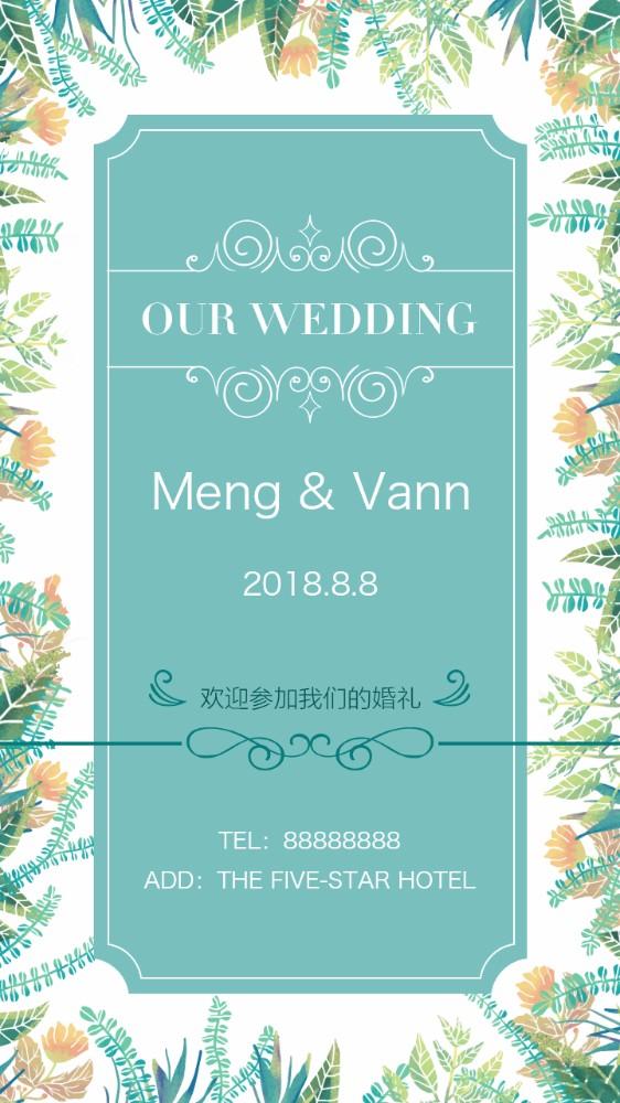 婚礼邀请函 请帖