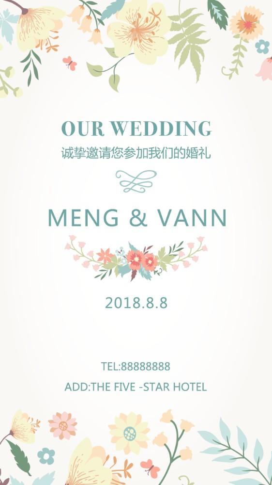 小清新烂漫婚礼邀请函