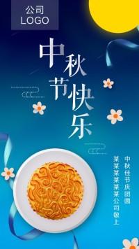 中秋节贺卡  祝福