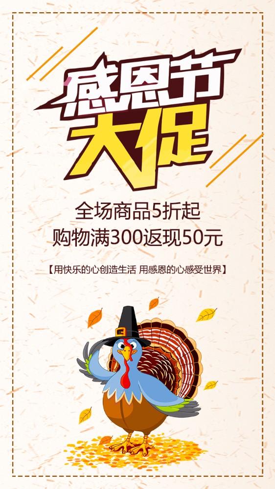 感恩节大促海报