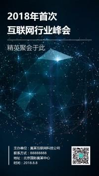 互联网峰会邀请函