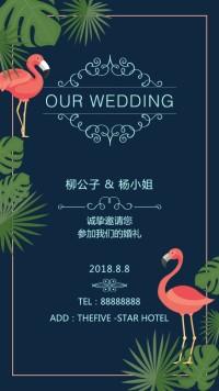 婚礼邀请函-火烈鸟系列2