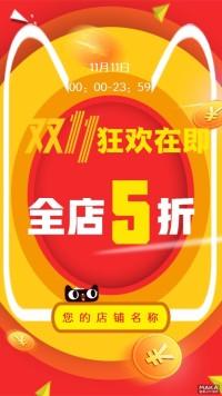 天猫双11活动宣传