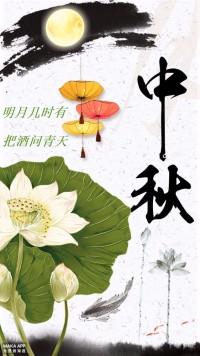 中秋节贺卡/海报