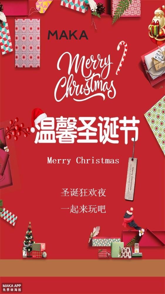 温馨圣诞节
