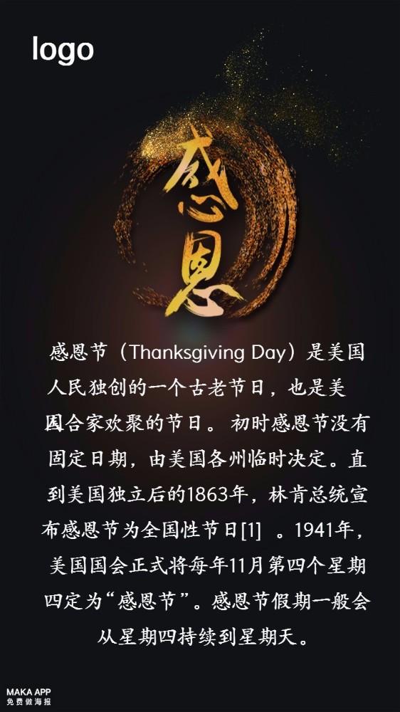 感恩节介绍