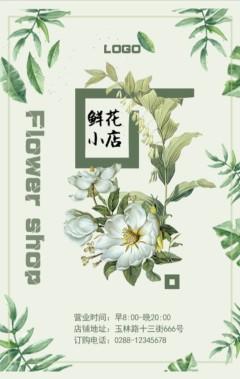 秋季小清新赏新促销宣传