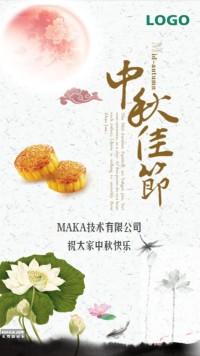 中秋节唯美水墨风海报