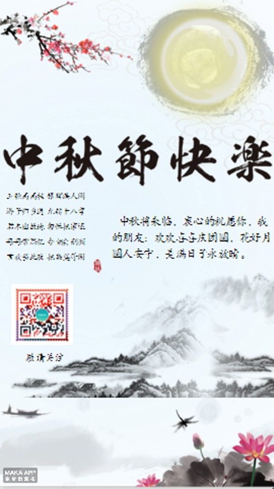 水墨花好月圆中秋节祝福宣传贺卡