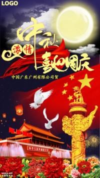 中秋国庆双节同庆祝福宣传贺卡