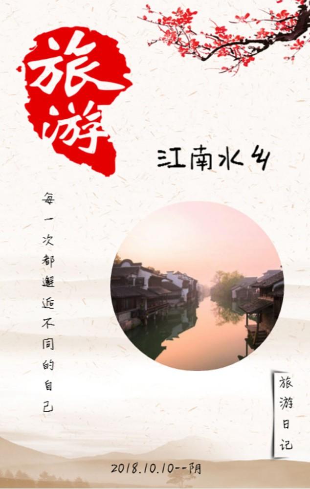 江南美景旅游游记模板