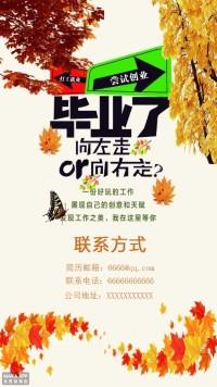 秋季招聘海报