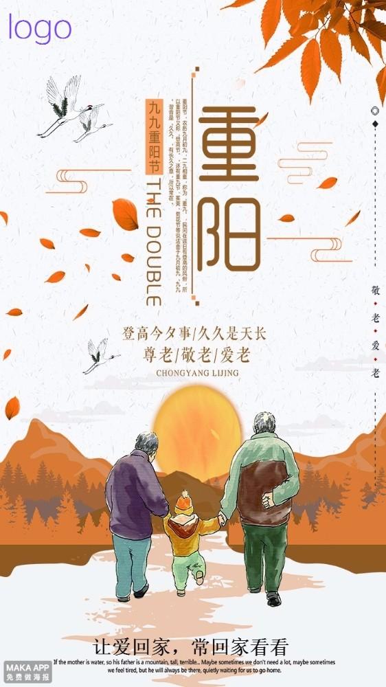 重阳节企业文化海报