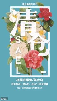 服装美妆化妆品微商促销海报