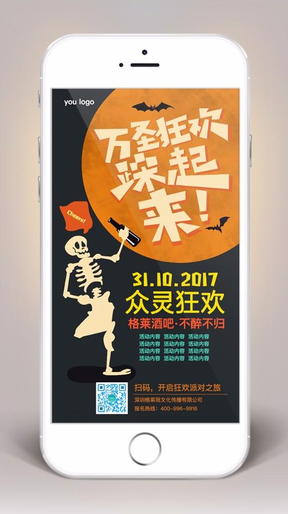 酒吧ktv万圣节手绘美式活动海报