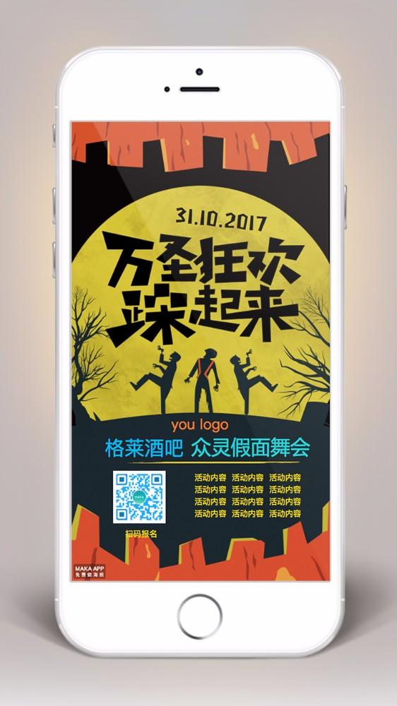 酒吧ktv美式万圣节手绘活动海报