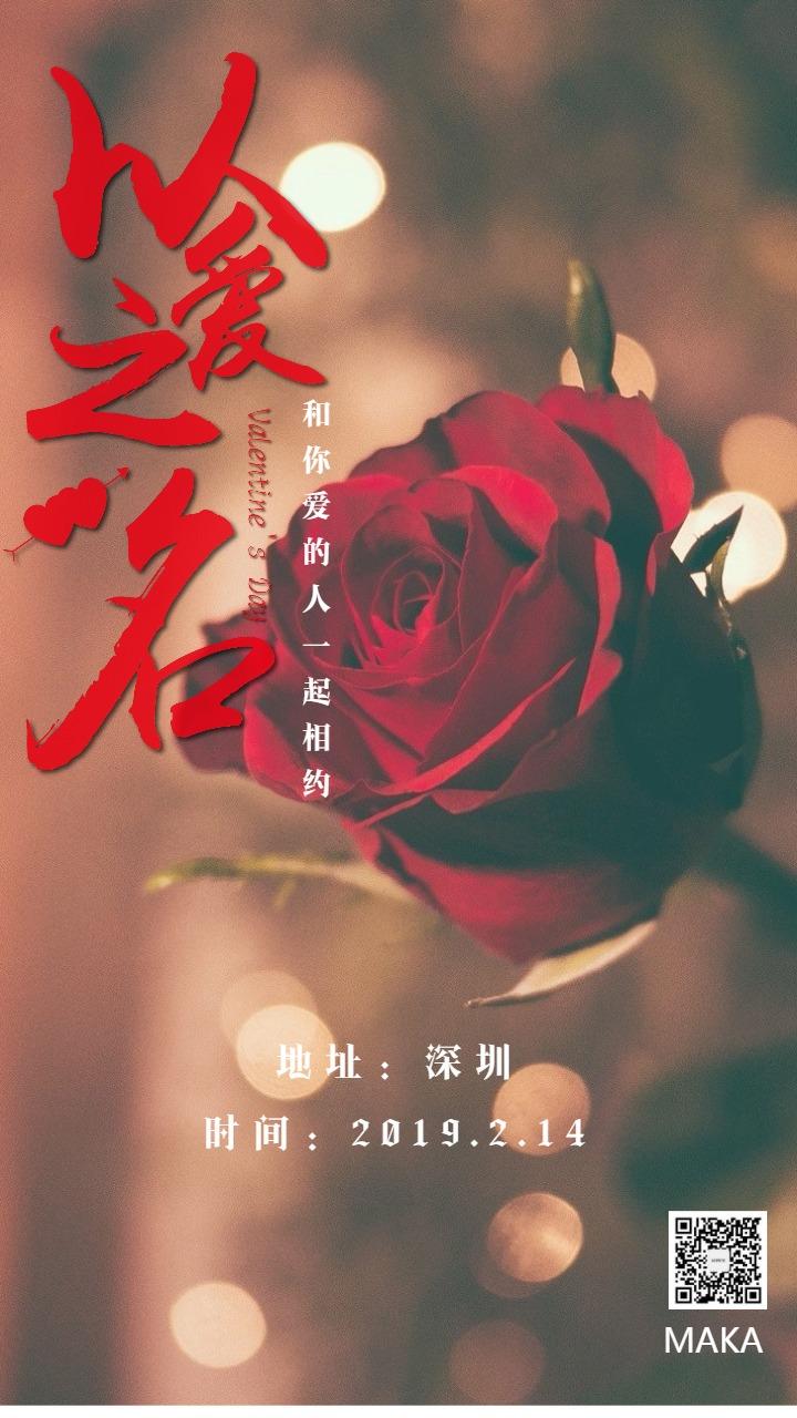 浪漫情人节爱心甜蜜祝福宣传海报