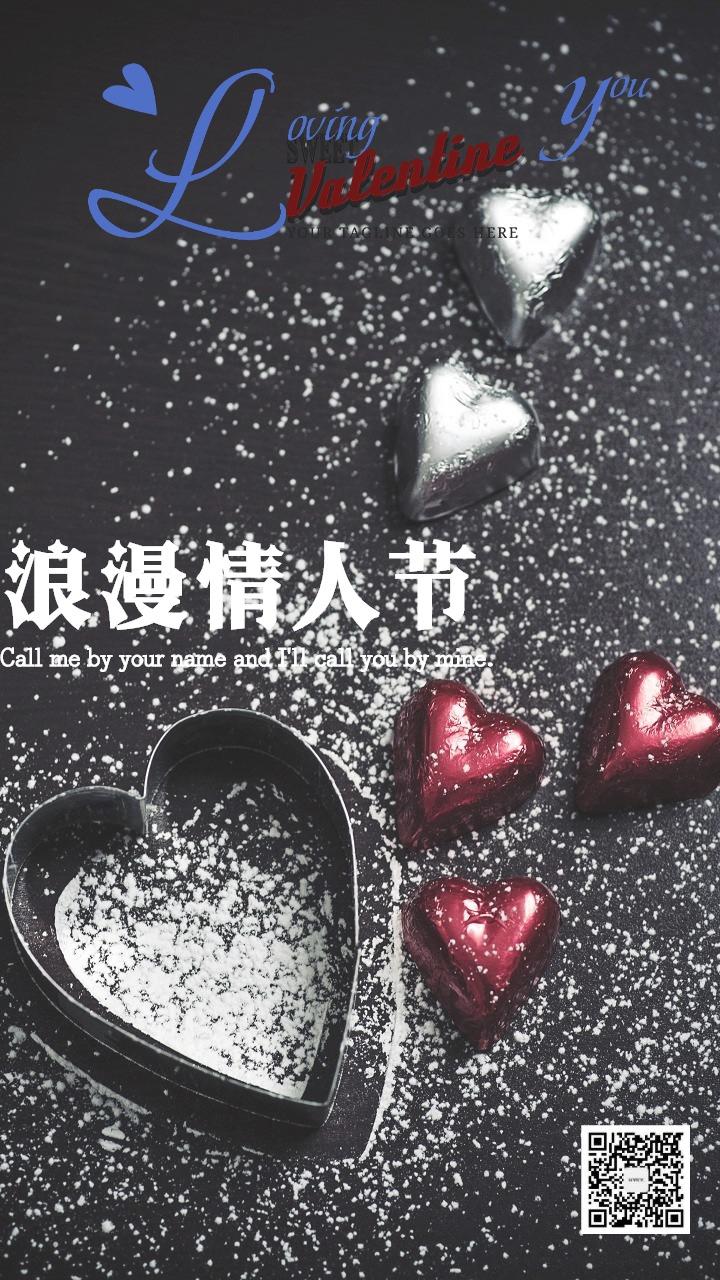 浪漫爱心情人节宣传海报