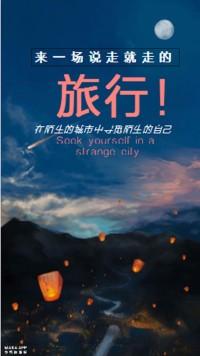 个性高端定制旅游海报