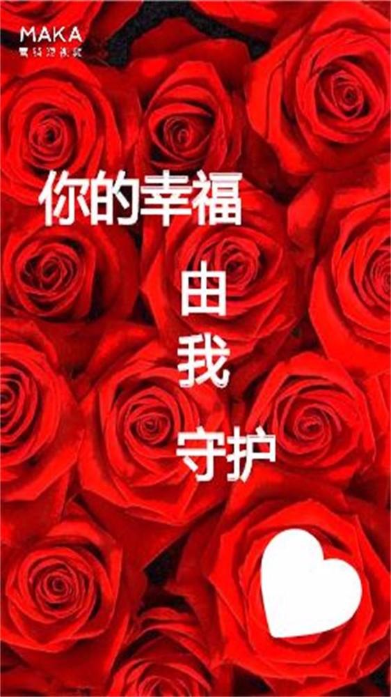 情人节祝福甜蜜玫瑰浪漫视频模板
