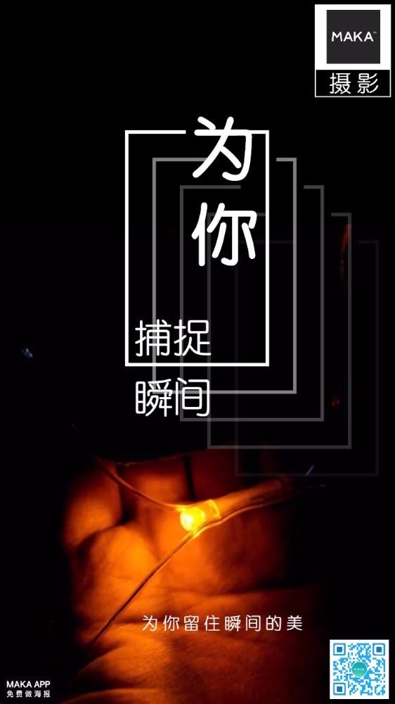 摄影/摄影学院/艺术照/手机摄影海报