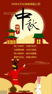 中秋红色喜庆企业祝福模板