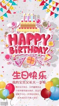 生日邀请/祝福/纪念册/生日贺卡