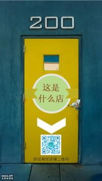 淘宝店铺推广海报