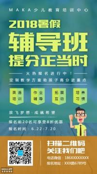 扁平化暑假培训班辅导班招生海报