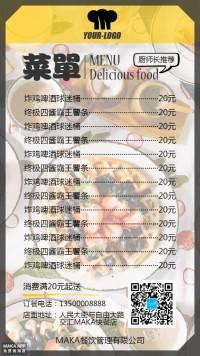 时尚餐饮企业通用微信订餐菜单海报