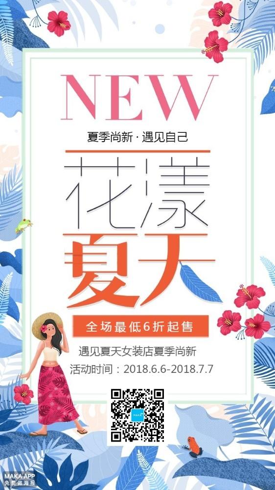 夏季上新店铺商家宣传通用海报