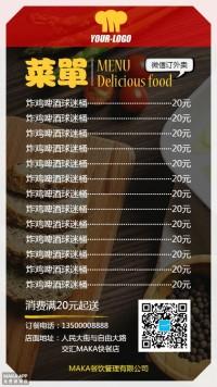 咖啡馆西餐厅餐饮企业通用微信订餐菜单海报
