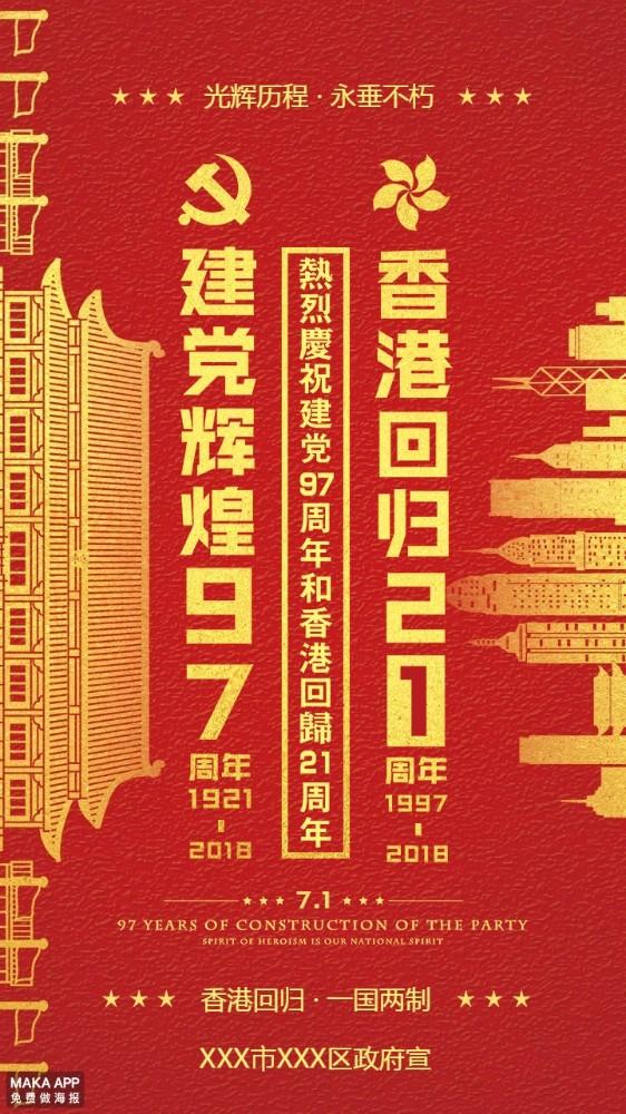 7.1建党97周年香港回归21周年海报