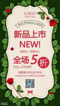 春季夏季商家店铺新品上市宣传促销海报