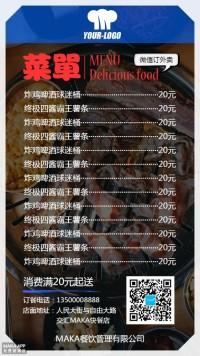 韩国料理韩式烤肉微信订餐菜单海报