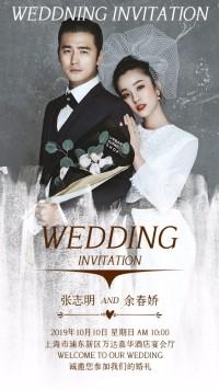 韩式高端杂志风清新文艺婚礼邀请函海报