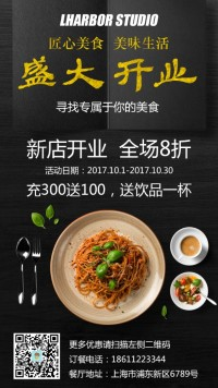 高端黑金餐厅盛大开业促销推广活动海报