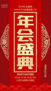 中国红企业年会盛典邀请函