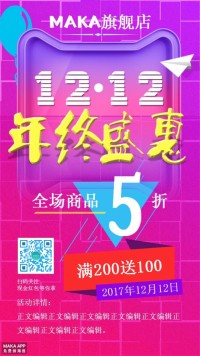 双十二年终盛惠促销海报、紫色扁平风格折扣活动宣传