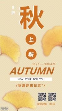 秋/10月/11月店铺上新宣传简约实用海报