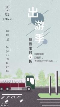 假期新品上市手绘卡通简约文艺清新宣传海报