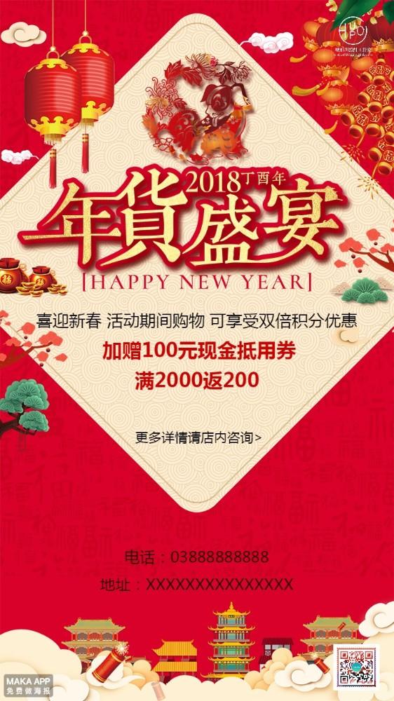 年货节年终礼券2018年货海报年货盛宴 促销打折宣传创意二维码朋友圈通用海报
